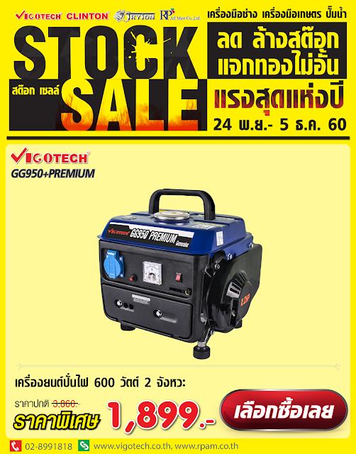 GG950-PREMIUM